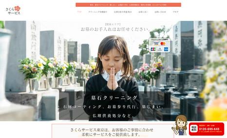 さくらサービス東京