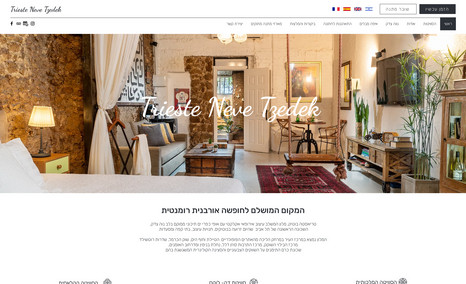 Trieste Neve Tzedek Website for a boutique hotel, clean and inviting.