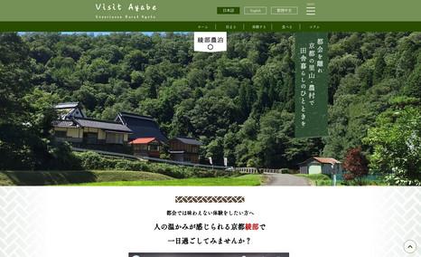 京都綾部市 宿泊・観光予約サイト 京都市の北西に位置する綾部市には、人々の暮らしと自然が調和した里山や田園の風景が広がっています。 古...