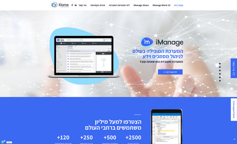 XIOMA IMANAGE המערכת המובילה בעולם לניהול מסמכים וידע