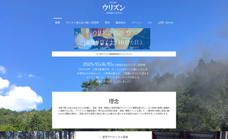 NPO法人ウリズン 京都の山奥にある、音楽、芸術を育む施設です。イベント情報や、施設紹介、これから作品の販売から施設の利...