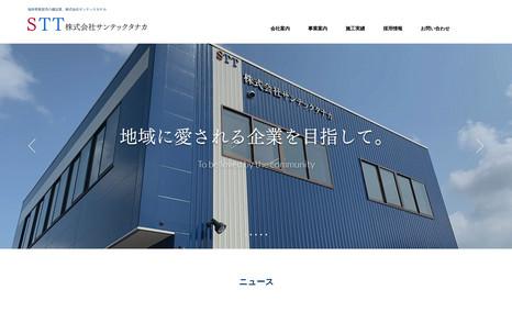 福井県敦賀市建設業