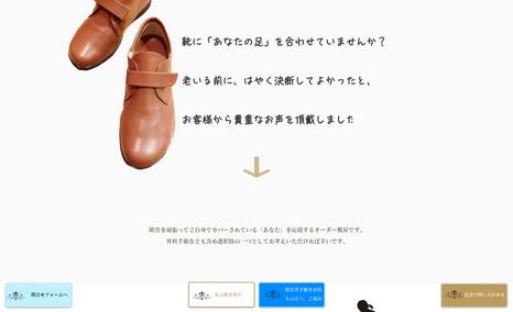 オーダーメイド靴 雪結晶 S|フォームおよびオートメーション設定|形性股関節症 向けや 脚長差 を補う インソール や 靴、整...