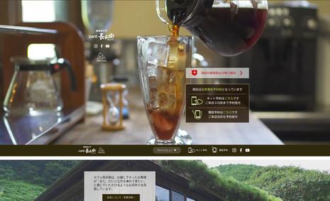 カフェ長兵衛 動画をふんだんに使ったサイトです。美しい映像と写真、端的な言葉で古民家カフェを表現し、コロナに負けず...