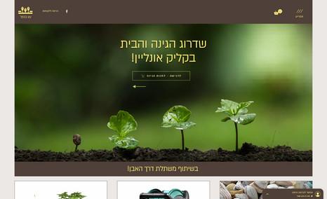 Tree-in-village אתר מסחרי - חנות אונליין לציוד ומוצרים לגינה - אתר...