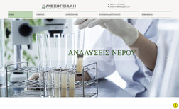 Mesogiaki Website with chemistry analysis for local products