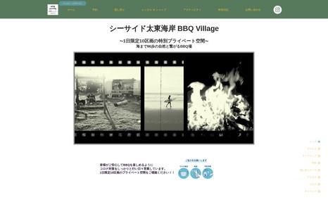 シーサイド太東海岸 BBQ Village