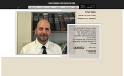 garber אהוד גרבר עורך דין - דיני משפחה