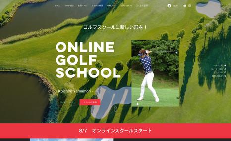 岐阜県オンラインゴルフスクール