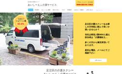 足立区の介護タクシー:あいしーえふ介護サービス SEO設定のお手伝い 足立区での介護タクシーはあいしーえふ介護サービスにお任せ下さい|介護福祉士、東...