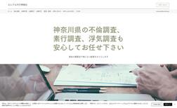 なんでも代行情報社 SEO対策のお手伝い 神奈川全域での不倫調査、素行調査、浮気調査は安心してお任せ下さい|なんでも代行...