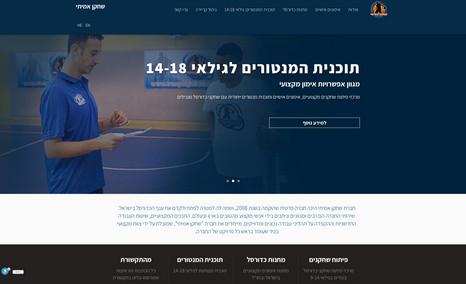 שחקן אמיתי | פיתוח וקידום ענף הכדורסל הישראלי העברת אתר מוורדפרס ושיפוץ תוכן- כולל הוספת שפה, הפ...
