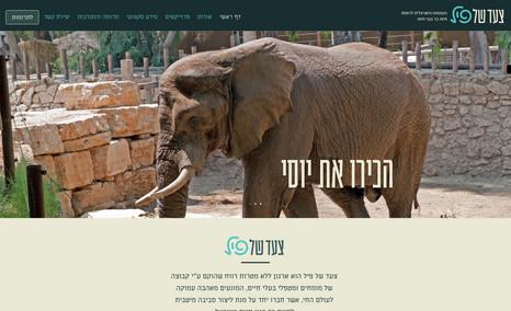"Elephant Steps אתר עמותת ""צעד של פיל"" לרווחת בעלי החיים בגני החיו..."