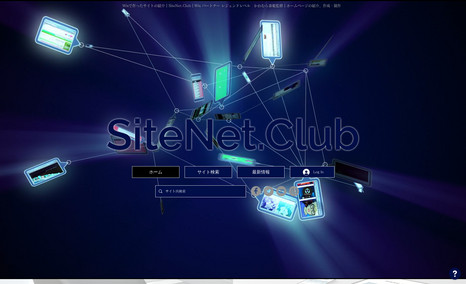 SiteNet.Club:Wixサイトの紹介 Wixで作られたサイトの紹介|SiteNet.Club|Wix パートナー レジェンドレベル かわむ...