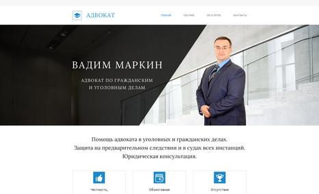 Адвокат В.В. Маркин Ногинск Сайт-визитка адвоката в г. Ногинск
