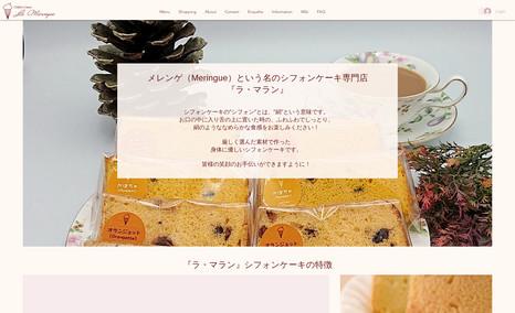 シフォンケーキ専門店「ラマン」 オンライン販売にも対応したシフォンケーキ専門店です。ECサイトの設定から、送料の細かい設定まで行き届...